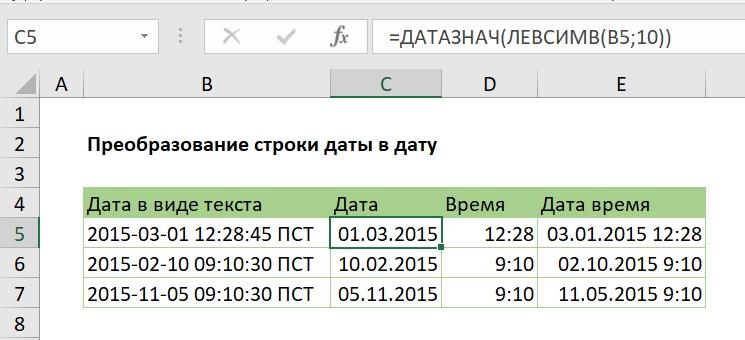 Преобразование строки даты в дату