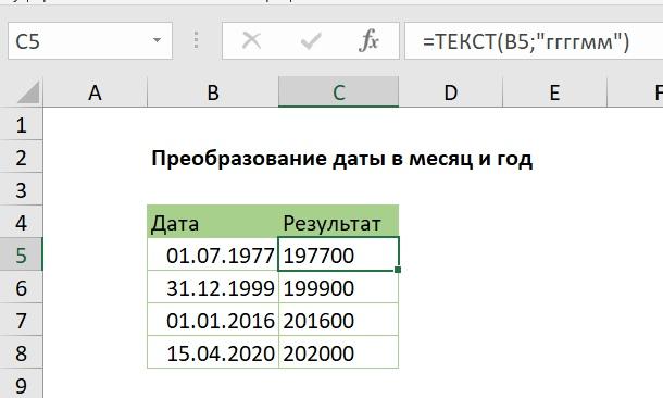 Преобразование даты в месяц и год