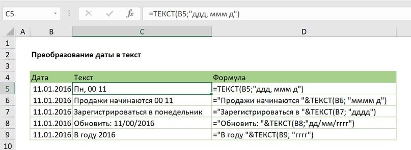 Преобразование даты в текст