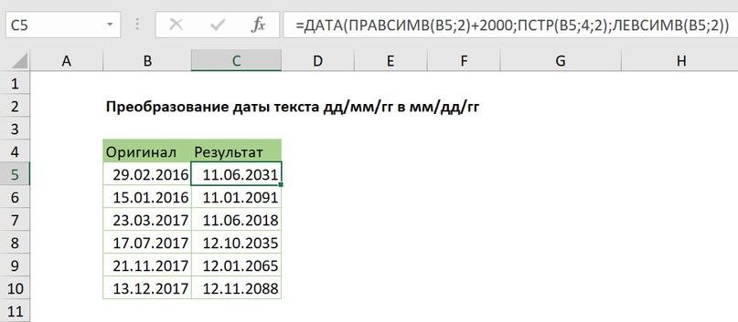 Преобразование даты текста дд/мм/гг в мм/дд/гг