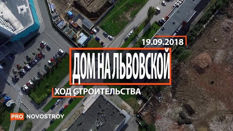 ЖК Дом на Львовской [Ход строительства от 19.09.2018]