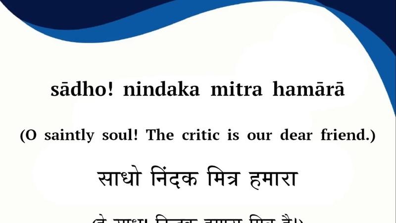 Sadho! Nindaka Mitra Hamara