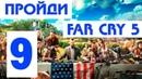 Far Cry 5 Часть 9 Прохождение