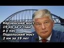 """Червоненко. Предприятия Порошенко и """"запада"""" помогали строить Керченский мост. Просто бизнес."""