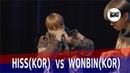 HISS VS WONBIN|2018 KOREA BEATBOX CHAMPIONSHIP|1/8 Final