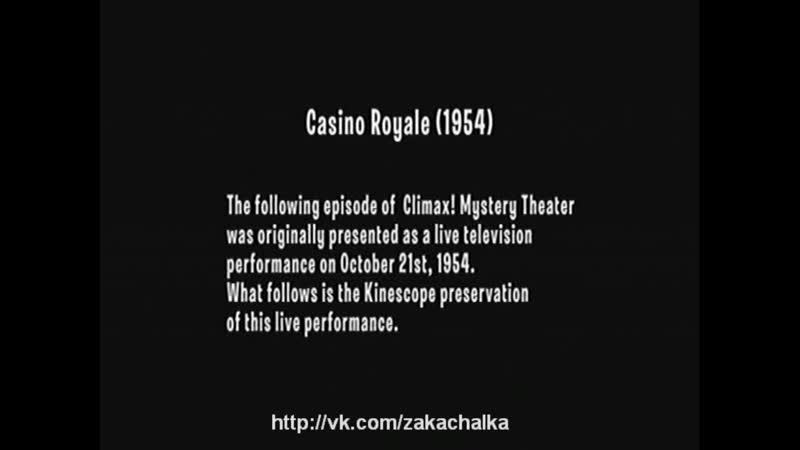 Джеймс Бонд. Агент 007_ Казино Рояль _ James Bond_ Casino Royale (1954) [vk.com_