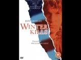 Зима приносит смерть(Зимняя охота,Зима - сезон убийств) Winter Kills, 1979 Михалев