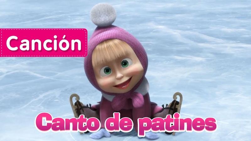 Masha y el Oso - Canto de patines (Fiesta en patines)