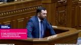 В Раде обвинили Гройсмана в сотрудничестве со «страной-агрессором»
