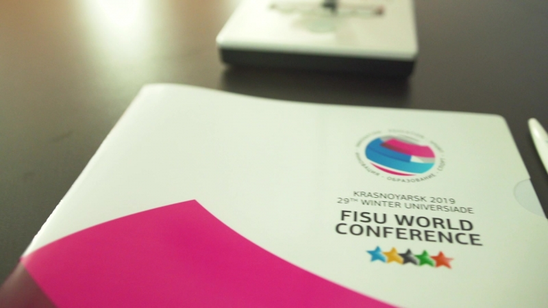 Всемирная конференция FISU Инновации – образование – спорт