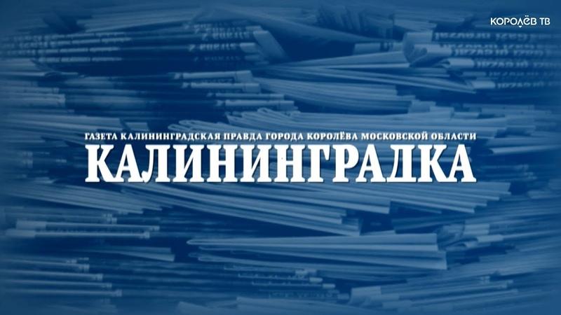 Анонс свежего выпуска Калининградской правды от 19 01 19