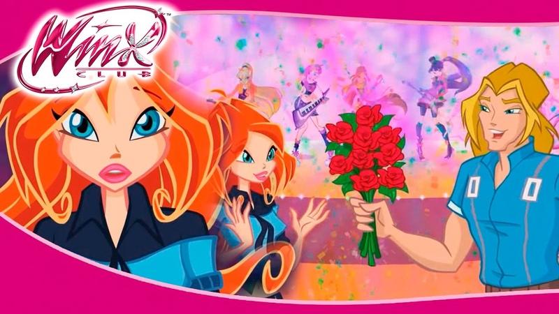 Клуб Винкс - С Днём Рождения, Блум! Winx Club - Happy Birthday Bloom [Rus]