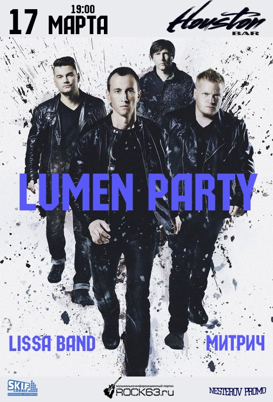 Афиша Самара 17.03 Lumen Party in Houston