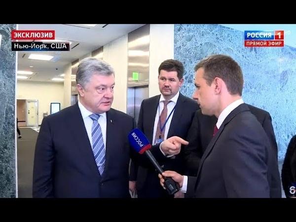 Срочно! Порошенко в ООН набросился на российского журналиста!