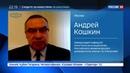 Новости на Россия 24 • Бойня в Сонгми - день, когда американская армия потеряла человеческое лицо