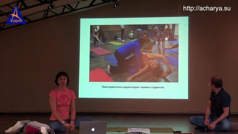 Презентация курса подготовки инструкторов йоги Ачарья.