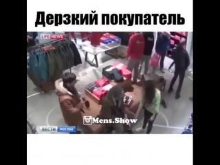 Дерзкий покупатель