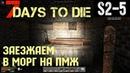 Игра 7 Days to Die прохождение Добровольный переезд в морг и орда огненных зомби S2 5