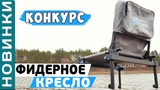 Фидерное кресло Flagman Match Competition Lightweight Feeder Chair! + КОНКУРС от #FLAGMAN