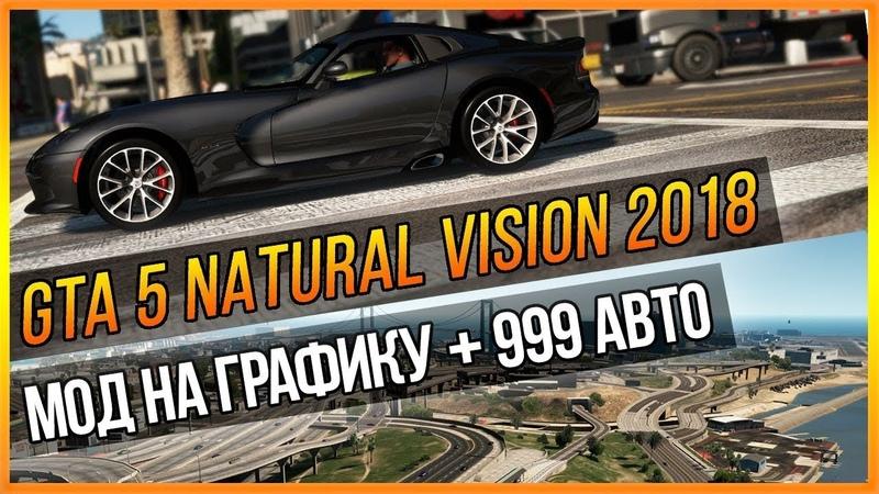 GTA 5 - МОД НА ГРАФИКУ 999 АВТО