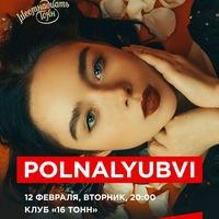 12.02 | Polnalyubvi | 16 Тонн