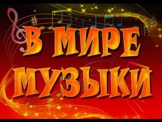В МИРЕ МУЗЫКИ Татьяна Шилова (часть первая) монтаж В.Данко