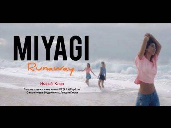 Miyagi - Runaway (Новый Клип / 2018)
