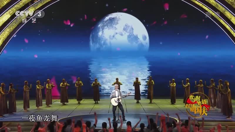 Песня ''Сапфировое Полнолуние''. Поёт: Чэнь Питер (Тайвань, Китай).