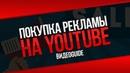 Покупка рекламы на youtube Сколько стоит реклама на ютубе Реклама на ютубе стоимость