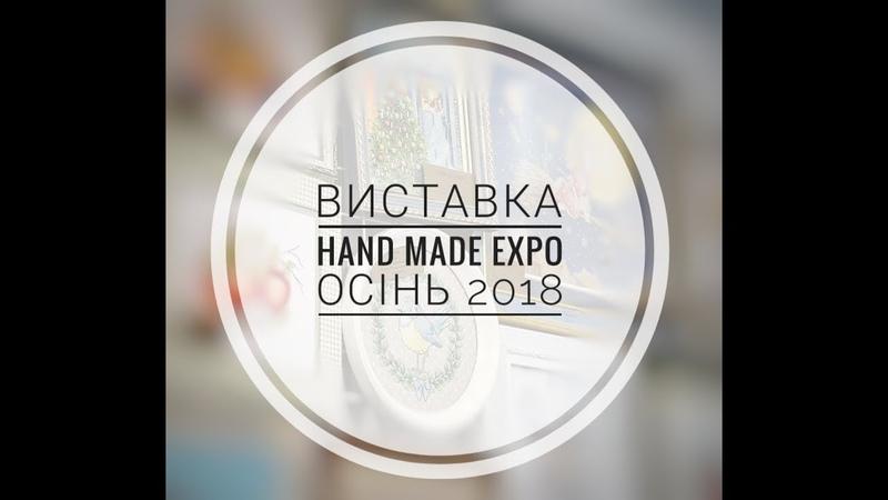 ✩103 Виставка рукоділля Hand-Made Expo 2018 Київ. Осінь
