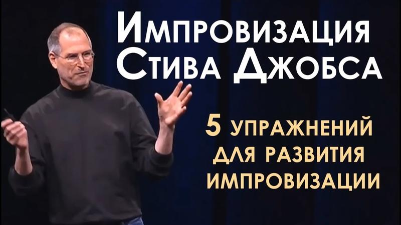 Импровизация Стива Джобса | 5 упражнений для развития навыка