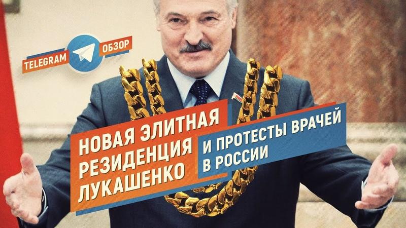 Новая элитная резиденция Лукашенко и протесты врачей в России Телеграм обзор