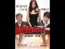 Женская война: Подлая сделка _ Yeo-ja jeon-jaeng: Bi-yeol-han geo-lae (2015) Южная Корея