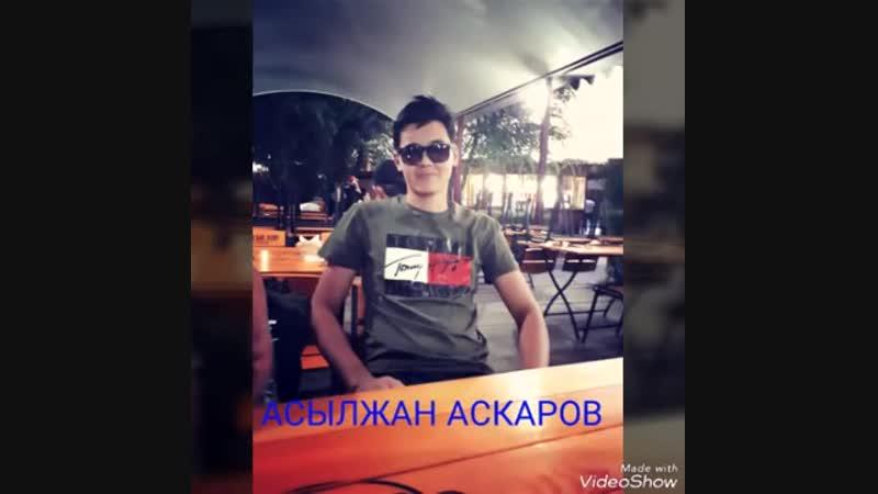 Адлет Асанов - ҚАЙДА ЖАП - ЖАҢА2018.mp4