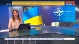 Новости на Россия 24 Страна-аспирант Порошенко поблагодарил НАТО за повышение амбиций Украины