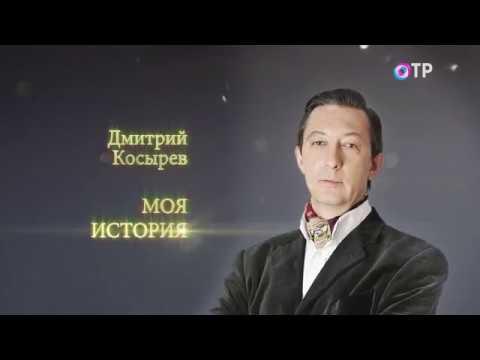 Моя история на ОТР. Дмитрий Косырев (21.10.2017)