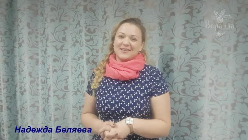 Отзыв Надежды Беляевой