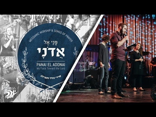 Hebrew Worship I Ask For Mercy Rachamim Avakesh רַחֲמִים אֲבַקֵּשׁ