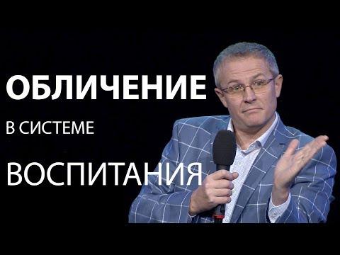 Обличение в системе воспитания. Проповедь Александра Шевченко