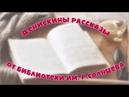 Библиотекари рекомендуют книги В. Драгунского