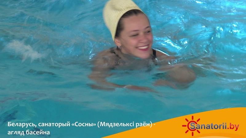 Санаторий Сосны (Нарочь) - обзор бассейна, Санатории Беларуси