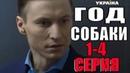 СЕРИАЛ! Год собаки 1, 2, 3, 4 серия Украинский сериал русские мелодрамы 2018 фильмы 2018