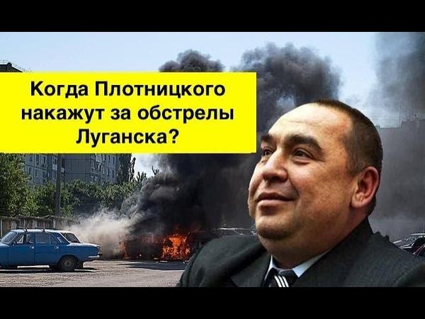 Когда Россия возбудит дело по факту обстрелов Луганска людьми Плотницкого?