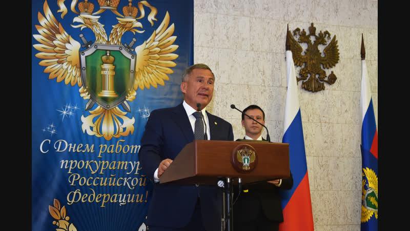 Рустам Минниханов принял участие в мероприятии, посвященном Дню работника прокуратуры России