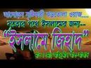 Ainuddin al azad waz | Bangla Waz Maulana Ainuddin Al Azad (Rah.)