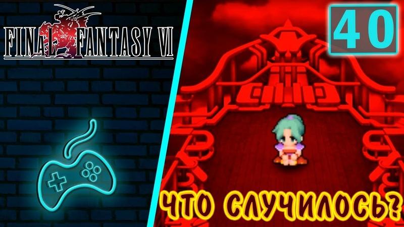 Final Fantasy VI Прохождение. Часть 40: Открытие Запечатанных Врат. Блэк Джек поломан