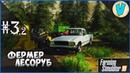 Фермер лесоруб 2.0- Рейвенпорт•FarmingSimulator 19