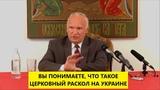 Раскол Церкви на Украине 2018. Алексей Осипов, Евгений Фёдоров