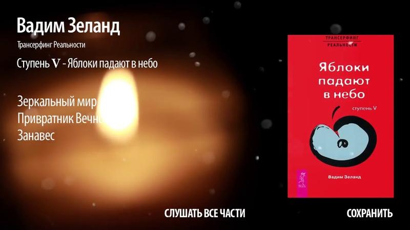 ► Трансерфинг Реальности Ступень V Яблоки падают в небо Вадим Зеланд (Аудиокнига)