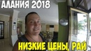 Турция Алания 2018, отдых дешевле чем в Сочи и Крыму. Реальный обзор города - YouTube